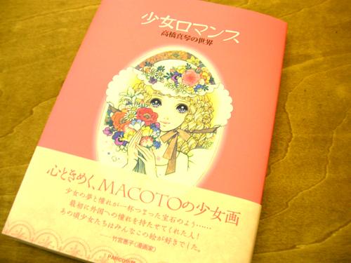 「少女ロマンス」高橋真琴・カバー