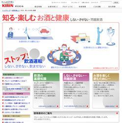kilin飲酒サイト・サムネイル